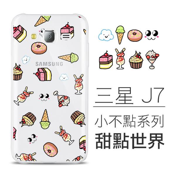 [Samsung J7 2015版] 小不點系列 客製化手機殼 唐伯虎 秋香 長頸鹿 狗 甜甜圈 蛋糕