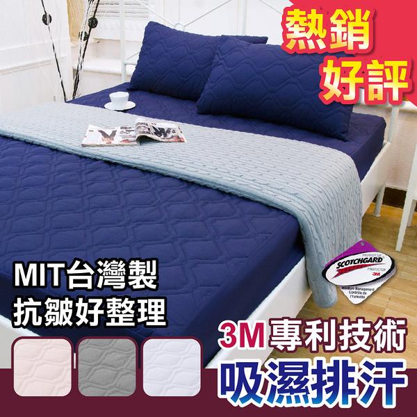 床包式保潔墊 - 單人(單品)、4色【3M吸濕排汗專利技術】加厚鋪棉、可機洗、MIT台灣製