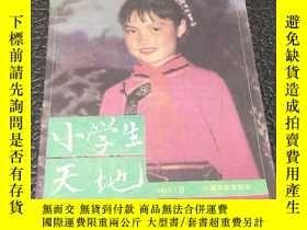二手書博民逛書店罕見湖北省優秀期刊——小學生天地1993——8期Y310092