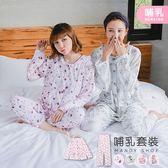 *蔓蒂小舖孕婦裝【M4001】*產後坐月子必備.全新3扣24公分好哺乳.孕婦哺乳套裝 睡衣