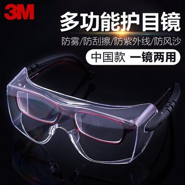 3M護目鏡勞保防飛濺電焊防護眼鏡透明防塵霧騎行防沙防風眼鏡男女『櫻花小屋』