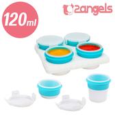 2angels 矽膠副食品儲存杯 120ml/4入 冰磚盒 分裝盒 0023 好娃娃