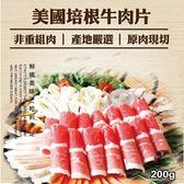 【WANG】霜降(培根)牛五花薄切肉片X1盒(200g±10%/包)