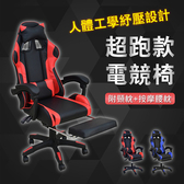 IHouse-競寶 超跑款 電競賽車皮椅/電腦椅/辦公椅