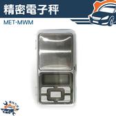 『儀特汽修』廚房秤料理秤烘焙磅秤計量器具迷你台秤口袋型珠寶秤 單位MET MWM