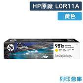 原廠墨水匣 HP 黃色高容量 NO.918X/L0R11A/ 適用 HP Color PageWide Enterprise MFP 586dn/MFP 586f/Flow MFP 586z