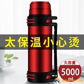 超大型保溫杯大容量3000ml不銹鋼水壺5000便攜戶外5l旅
