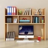 簡約創意宿舍桌上學生書架電腦架桌面小書架置物架簡易收納辦公架
