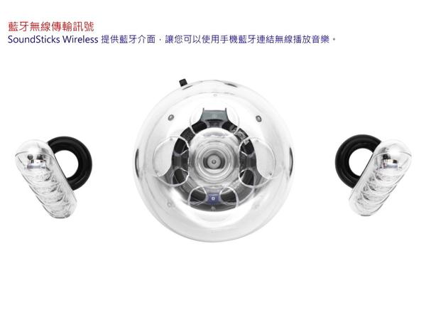 台北音響推薦店~harman kardon SoundSticks Wireless 2.1聲道水母無線喇叭多媒體喇叭組(公司貨)