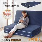 日式三折獨立筒彈簧床墊5尺-加厚(15C...