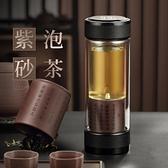 宜興紫砂智慧測溫雙層耐熱防燙玻璃茶水分離泡茶杯男女高檔送長輩 遇见生活