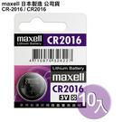 ◆日本制造maxell◆公司貨CR2016 / CR-2016 (10顆入)鈕扣型3V鋰電池 相容DL1632,ECR1632,GPCR1632