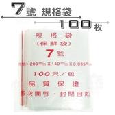 【九元生活百貨】7號規格袋/100枚 夾鏈袋 保鮮袋 夾鍊袋