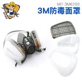 《精準儀錶旗艦店》3M防塵面罩 全新 正品 3M 6200 防毒面具/防毒面罩/噴漆甲醛防塵口罩/專業防PM2.5