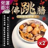 和春堂 預購-頂級奢華饗宴佛跳牆禮盒(常溫產品) 2入組【免運直出】