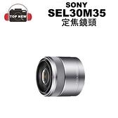 SONY 索尼 定焦鏡頭 SEL30M35 - E30mm F3.5 Macro 微距鏡頭 APS-C 自動變焦 公司貨 台南-上新