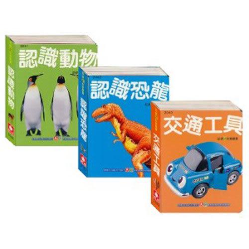 【奇買親子購物網】幼福文化 學習認知遊戲書-認識動物/認識恐龍/交通工具