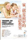 家,就是最好的英語教室:「補教師鐸獎」名師改變孩子一生的12個英語學習祕訣!