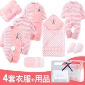 初生嬰兒衣服秋冬滿月男女寶寶用品大全新生兒禮盒套裝剛出生禮物 居享優品