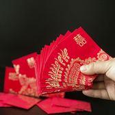 創意小號喜慶訂婚個性十元結婚紅包 全館免運