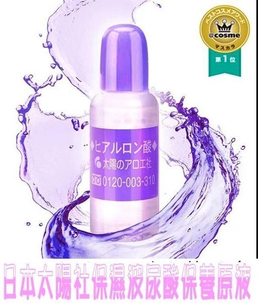 日本 COSME大賞第一位太陽社 保濕玻尿酸保養原液 保濕美白絕佳聖品 日本境內大推 神仙水