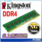 ☆pcgoex 軒揚☆ 金士頓 Kingston 8GB / 8G DDR4 2666 桌上型記憶體