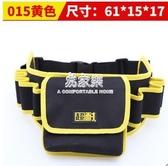 超耐電工腰包工具包多功能加厚腰帶家電維修腰袋牛津布電工工具包(快速出貨)