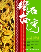 (二手書)鑽石台灣:多元歷史篇
