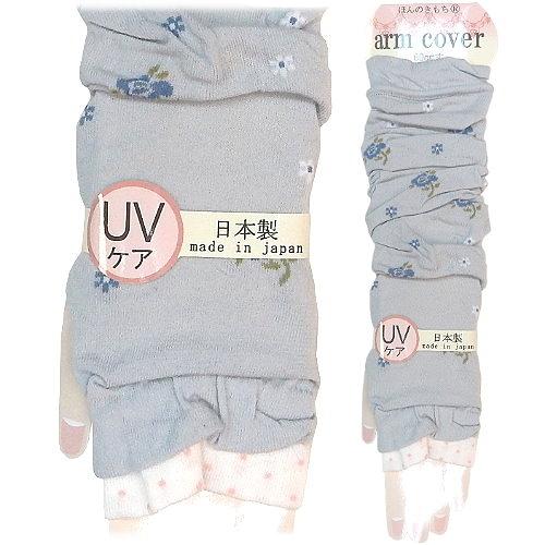 【波克貓哈日網】日本製UV袖套 ◇灰底小藍花◇ 《套至手臂》60cm