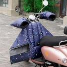 擋風被 電動自行車擋風被冬季踏板摩托車保暖加絨大小加厚防水分體防寒罩【快速出貨八折下殺】