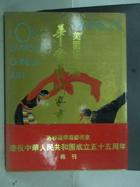 【書寶二手書T6/藝術_YFP】美國洛杉磯華裔藝術家書畫選_2004年