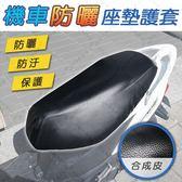 【  機車防水防曬座墊護套 】防污損 保護座墊