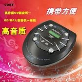 CD機學生用cd機播放器家用學英語胎教機CD播放機收音機隨身聽 快速出貨