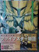 影音專賣店-B32-023-正版VCD*動畫【五星物語 劇場版(電影版)】-日語發音