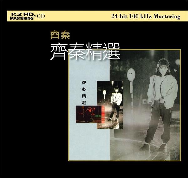【停看聽音響唱片】【K2HD】齊秦精選