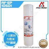 ★ATEC ★10 英吋5 微米PP 纖維濾芯一入AF EP10501 除泥沙鐵鏽10 吋過濾濾心