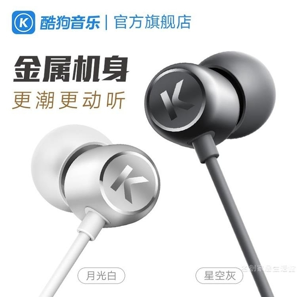 酷狗kugou m1l音樂有線耳機入耳式耳麥通用重低音耳塞低音炮帶麥【快速出貨】