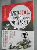【書寶二手書T1/兒童文學_IPG】精選100個中國古代寓言故事_凡夫