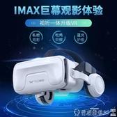 VR眼鏡 千幻魔鏡13代vr眼鏡手機專用我的世界虛擬ar眼睛3d一體機 爾碩LX