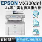 MX300DNF  舊換新限量促銷  Epson WorkForce AL-MX300DNF  A4黑白雷射傳真複合機