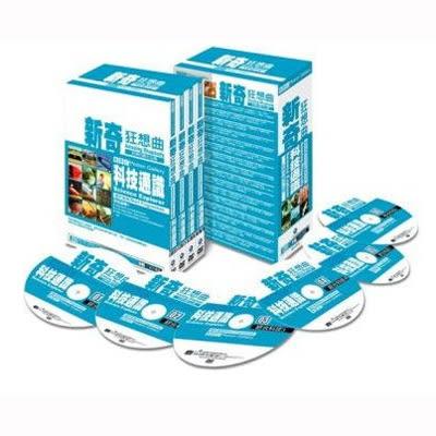 新奇狂想曲:科技通識DVD (16片裝)
