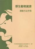 二手書 實驗動物管理與使用指南 = A guidebook for the care and use of laboratory animals R2Y 9573043726