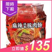 台灣菸酒 麻辣酒香豚肉麵(200gx3包/袋裝)【小三美日】$139