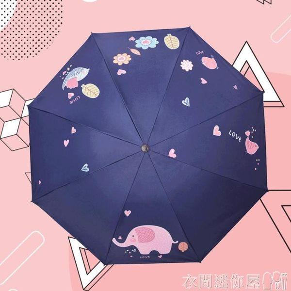 雨傘防曬卡通晴雨傘折疊遮陽傘黑膠晴雨傘防紫外線太陽傘小可愛學生傘 衣間迷你屋