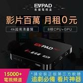 EVPAD PRO普視pvpox易播電視盒 智慧網路機上盒 免費第四台 bbbox 網路電視 強強滾