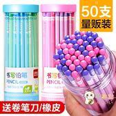 鉛筆2b鉛筆小學生50支桶裝書寫鉛筆兒童繪畫鉛筆幼兒園學習文具 一件82折