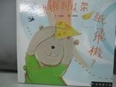 【書寶二手書T1/少年童書_DLG】愛智繪本館:誰撿到這架紙飛機?(1書+1DVD)_石晏如, 何雲姿