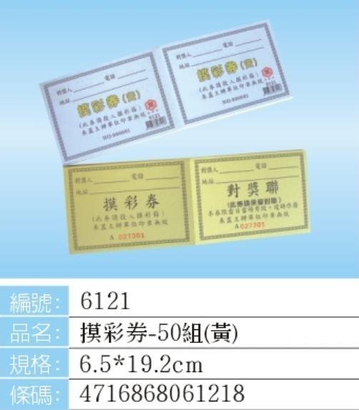萬國牌 6121 / 6121R 摸彩券(二聯號碼單) (白黃)/(白紅) 6.5*19.2cm (一盒20本)