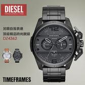 DIESEL 精品時尚男錶 TimeFRAMEs 另類作風 51mm/霸氣大錶徑/DZ4362 現貨+排單!