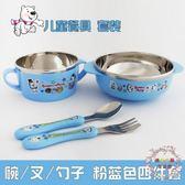 交換禮物-韓式兒童餐具4件米飯碗勺套裝湯杯不銹鋼輔食彩色可愛卡通圖